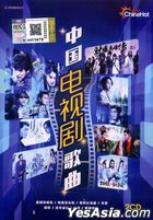 China TV Drama Song Collection (2CD) (Malaysia Version)