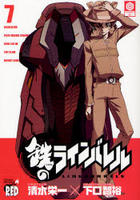 kurogane no raimbareru 7 tetsu chiyampion retsudo komitsukusu RED 44941 52