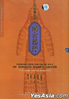 Probing Into The Later Half Of Genghis Khan's Career (DVD) (English Subtitled) (China Version)