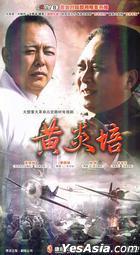 Huang Yan Pei (H-DVD) (End) (China Version)