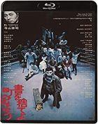 Sho wo Suteyo Machi e Deyo (Blu-ray) (HD New Master Edition) (Japan Version)