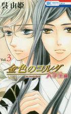 La Corda d'Oro (Kiniro no Corda) Daigakusei Hen 3