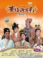 黃梅調電影 第四套 (DVD) (台湾版)