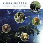 NihonRetto Iikimono-tachi no Monogatari Original Soundtrack (Japan Version)