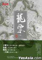 Long Piao( Shang)