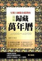Xing Xiang Da Shi Sui Shen Xi Dai De Xin Bian Gui Cang Wan Nian Li