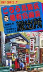 kochira katsushikaku kameari kouemmae hashiyutsujiyo 68 68 jiyampu komitsukusu kanada hondara kempou chindouchiyuu no maki