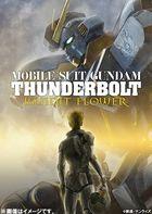 Mobile Suit Gundam Thunderbolt: Bandit Flower (DVD) (English Subtitled) (Japan Version)