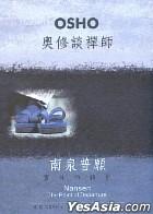 Ao Xiu Tan Chan Shi Nan Po Pu Yuan -  Ling Xing De Zhuan Zhe