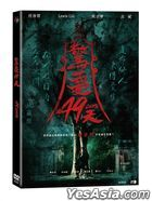 49 Days (2020) (DVD) (Taiwan Version)