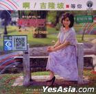 啊﹗吉隆坡 Vol 19 (マレーシア版)