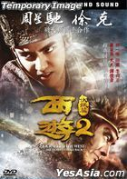 Journey To The West: The Demons Strike Back (2017) (Blu-ray) (English Subtitled) (Hong Kong Version)