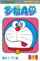 Doraemon (Vol.1)(50th Anniversary Edition)