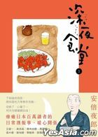 Midnight Diner (Vol.1)