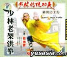 The Shaolin Traditional Kung Fu 19 - Shao Lin Lao Jia Hong Quan (VCD) (China Version)