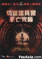 Chernobyl Diaries (2012) (VCD) (Hong Kong Version)