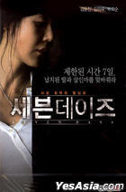 Seven Days (DVD) (First Press Limited Edition) (Korea Version)