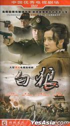 Bai Lang (H-DVD) (End) (China Version)
