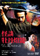 Kaidan Botan Doro - Motto Motto Aisaretakatta (DVD) (Japan Version)