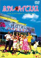 Hotel Hibiscus (DVD) (English Subtitled) (Japan Version)