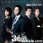 3 Days OST (SBS TV Drama)