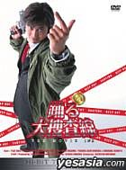 Odoru Daisousasen THE MOVIE 1 & 2 Hi-Bit Twin Edition (Limited Edition)(Japan Version)