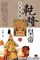 乾隆皇帝5——雲暗鳳闕(上、下)