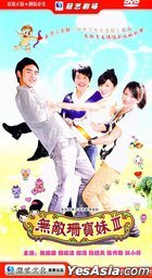 Woody Sambo (H-DVD) (Vol.3) (To be continued) (China Version)