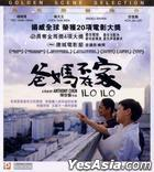 Ilo Ilo (2013) (VCD) (Hong Kong Version)