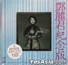 Teresa Teng  Memorial Collection HD (China Version)