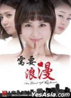 需要浪漫 (DVD) (完) (中英文字幕) (tvN剧集) (新加坡版)