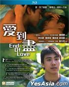 End Of Love (Blu-ray) (Hong Kong Version)