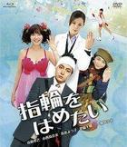 Yubiwa wo Hametai (Blu-ray) (Japan Version)