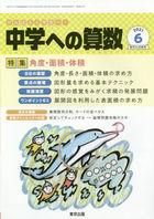 Chugaku e no Suugaku 16177-06 2021