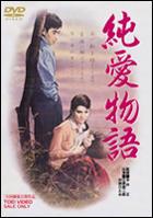 The Story of Pure Love (Junai Monogatari) (DVD) (Limited Edition) (Japan Version)