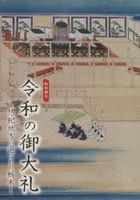 tokubetsu tenji reiwa no gotairei