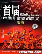Shou Jie Zhong Guo Er Tong Wu Dao Zhan Yan - Xi Yu (VCD) (China Version)