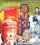 Sun Wu Kong Da Nao Lei Yin Si