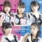 Oh No Ounou/Haruurara [Type SP](SINGLE+DVD) (First Press Limited Edition) (Japan Version)
