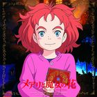Mary and the Witch's Flower Original Soundtrack (Japan Version)