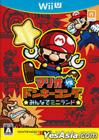 Mario vs. Donkey Kong Minna de Mini Land (Wii U) (Japan Version)