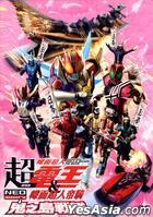 Cho Kamen Rider Den-O & Decade - NEO Generations: The Onigashima Battleship (DVD) (Hong Kong Version)