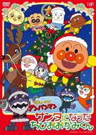 Soreike! Anpanman Santa ni Natta Chibi Ookami-kun  (DVD) (Japan Version)