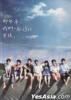 You Are the Apple of My Eye (2011) (DVD) (2-Disc Steel Case Commemorative Edition) (Taiwan Version)