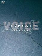 Voice - Inochi Naki Mono no Koe DVD Box (DVD) (Japan Version)