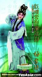 Hong Lou Xue Ying Meng Cheng Shi (CD + Karaoke DVD)
