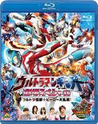 Ultraman Ginga Theater Special Ultra Monster ☆ Hero Battle Royal! / Mega Monster Rush: Ultra Frontier - Verokron Hunting (Blu-ray) (Japan Version)