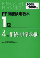 FP技能検定教本1級 2008年〜2009年版4分冊 / '08−09 FP技能検定教本1級4分冊