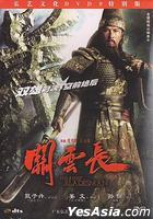 The Lost Bladesman (DVD-9) (DTS Version) (English Subtitled) (China Version)