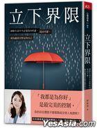 Li Xia Jie Xian : Xie Chu Sheng Ming Zhong Bu Bi Yao De Nei Jiu Gan , Zhao Hui Ping Jing , Cheng Wei Wen Rou Qie Jian Ding De Zi Ji